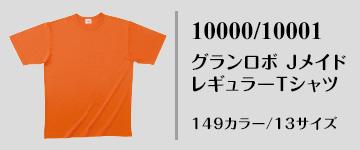 10000/10001|日本製・国産無地Tシャツ|グランロボJメイド レギュラーTシャツ