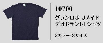 10700|日本製・国産無地Tシャツ|グランロボJメイド デオドラントTシャツ無地Tシャツ
