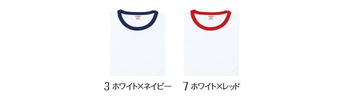 11000|国産無地Tシャツ|グランロボ リンガーTシャツカラーバリエーション