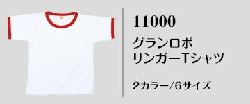 11000|国産無地Tシャツ|グランロボ リンガーTシャツ