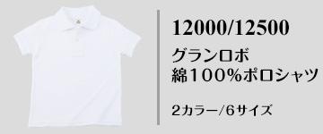 12000/12500|国産無地ポロシャツ|グランロボ 綿100%ポロシャツ(半袖/長袖)