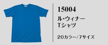 15004|国産無地Tシャツ|ル・ウィナーTシャツ