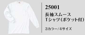 25001|国産無地Tシャツ|長袖スムースTシャツ(ポケット付)