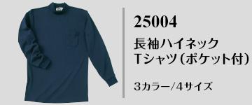 25004|国産無地Tシャツ|長袖ハイネックTシャツ(ポケット付)