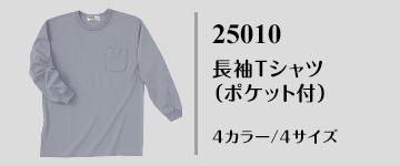 25010|国産無地Tシャツ|長袖Tシャツ(ポケット付)