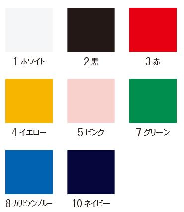 32000/32100|国産無地エプロン|エプロン(ホワイト/カラー)カラーバリエーション