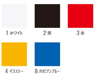 32300/32500|国産無地エプロン|子供用エプロン(ホワイト/カラー)カラーバリエーション