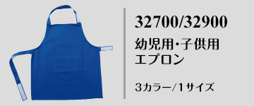 32700/32900|国産無地エプロン|幼児用エプロン/子供用エプロン