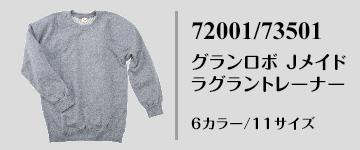72001/73501|国産無地トレーナー|グランロボJメイド ラグラントレーナー