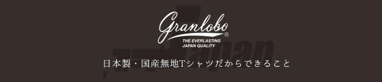 日本製・国産無地Tシャツだからできること