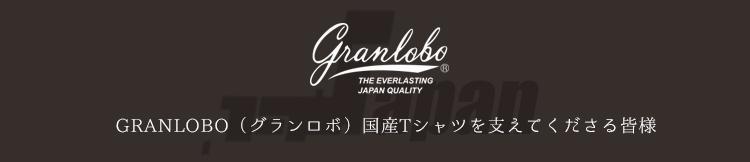 GRANLOBO(グランロボ)国産Tシャツを支えてくださる皆様