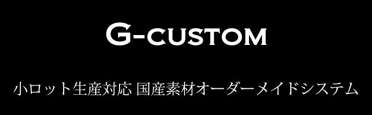 G-CUSTOM(Gカスタム)