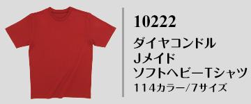 10222|日本製・国産無地Tシャツ|ダイヤコンドルJメイド ソフトヘビーTシャツ