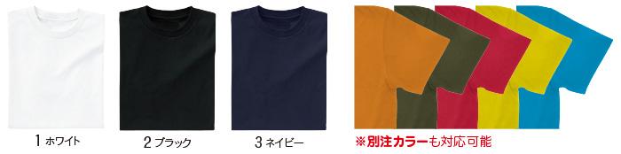 10700|国産無地Tシャツ|グランロボJメイド デオドラントTシャツカラーバリエーション