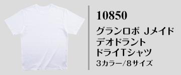 10850|国産無地Tシャツ|グランロボJメイド デオドラントドライTシャツ