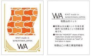 和歌山ニット商工業協同組合公式ラベル