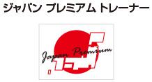 ジャパンプレミアムトレーナー