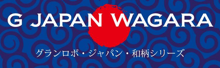 G JAPAN WAGARA(グランロボ・ジャパン・和柄シリーズ)