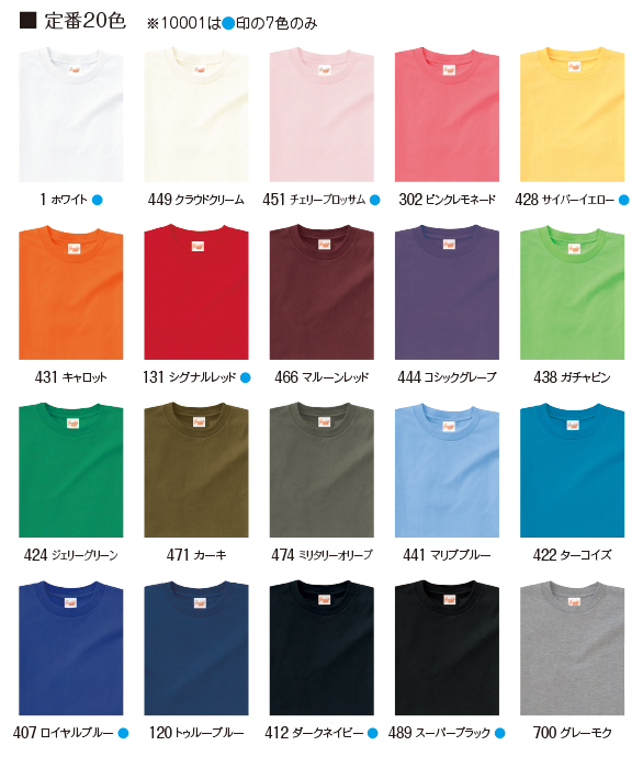 10000/10001|国産無地Tシャツ|グランロボJメイド レギュラーTシャツ定番カラーバリエーション
