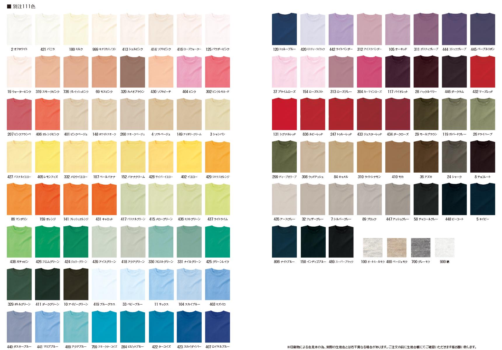 10222|国産無地Tシャツ|ダイヤコンドルJメイド ソフトヘビーTシャツ別注カラーバリエーション
