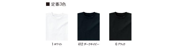 10222|国産無地Tシャツ|ダイヤコンドルJメイド ソフトヘビーTシャツ定番カラーバリエーション