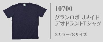10700|日本製・国産無地Tシャツ|グランロボJメイド デオドラントTシャツ