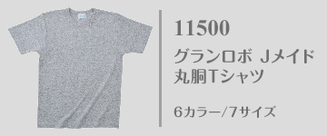 11500|国産無地Tシャツ|グランロボJメイド 丸胴Tシャツ
