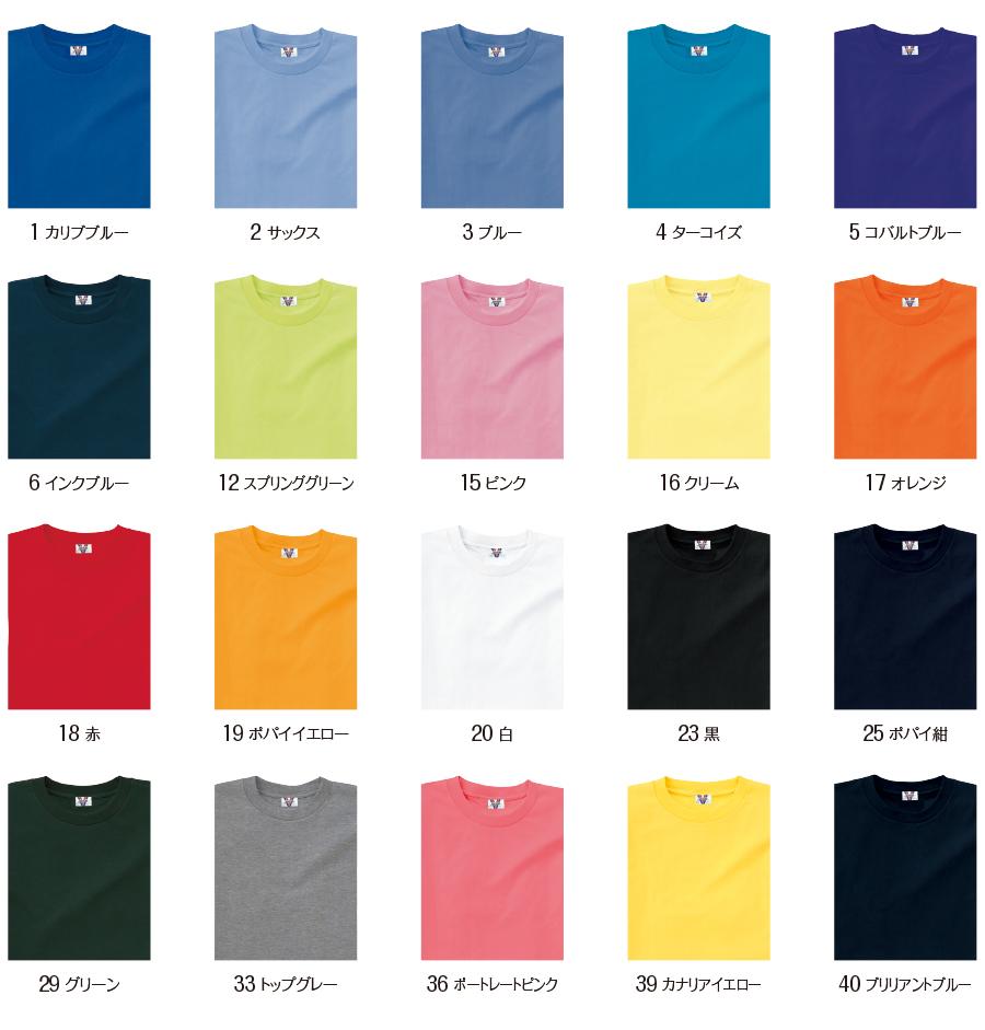 15004|国産無地Tシャツ|ル・ウィナーTシャツカラーバリエーション