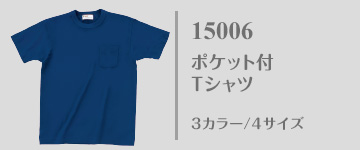 15006|国産無地Tシャツ|ポケット付Tシャツ