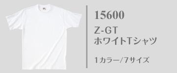 15600|国産無地Tシャツ|Z-GTホワイトTシャツ