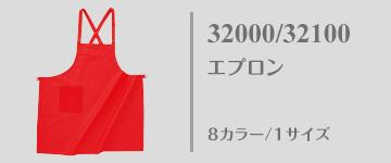 32000/32100|国産無地エプロン|エプロン(ホワイト/カラー)